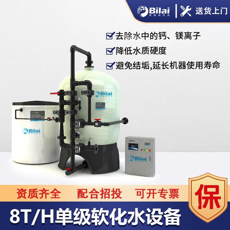 8T单级软化水设备