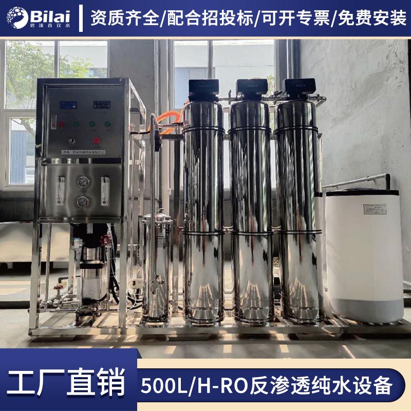 500L-RO反渗透纯水设备