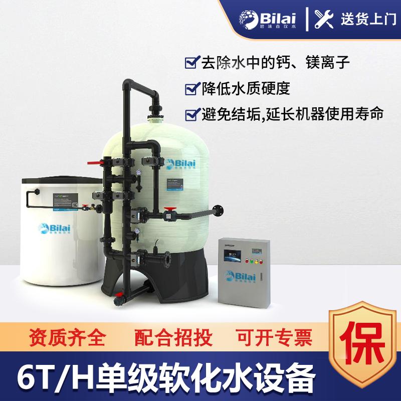 6T单级软化水设备