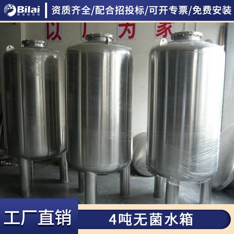 6吨以上无菌水箱(定制)