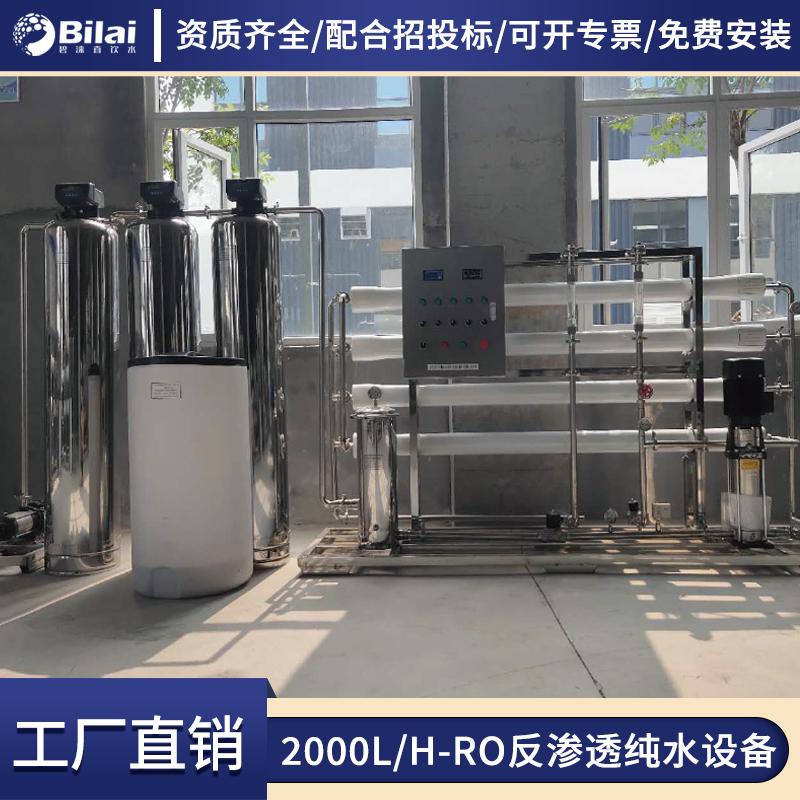 2000-RO反渗透纯水设备