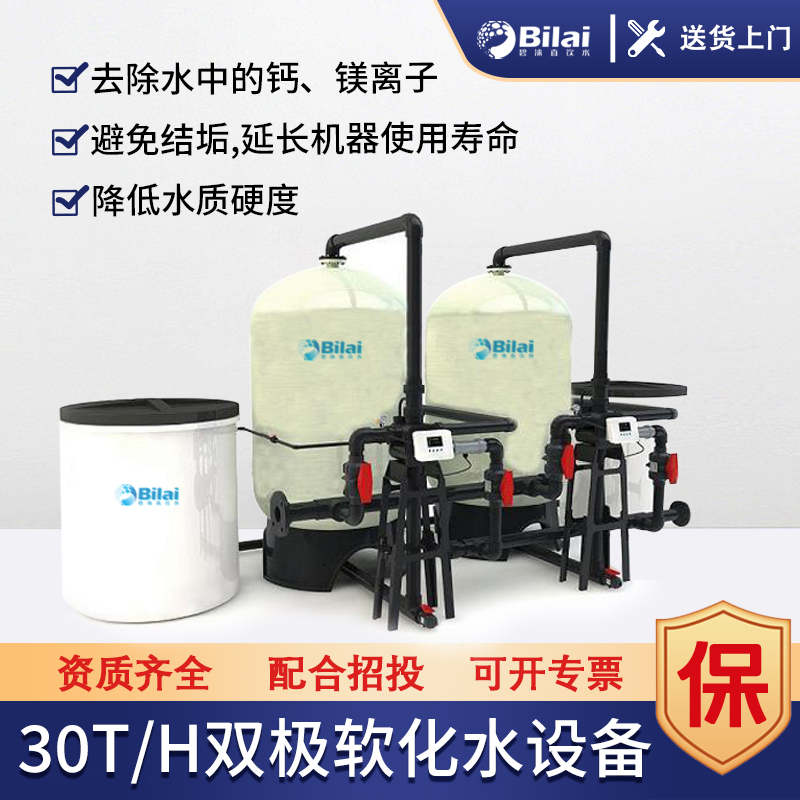 30T/H双级软化水设备