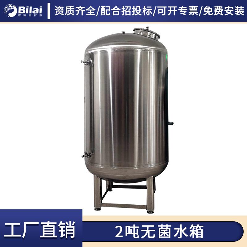 4吨无菌水箱