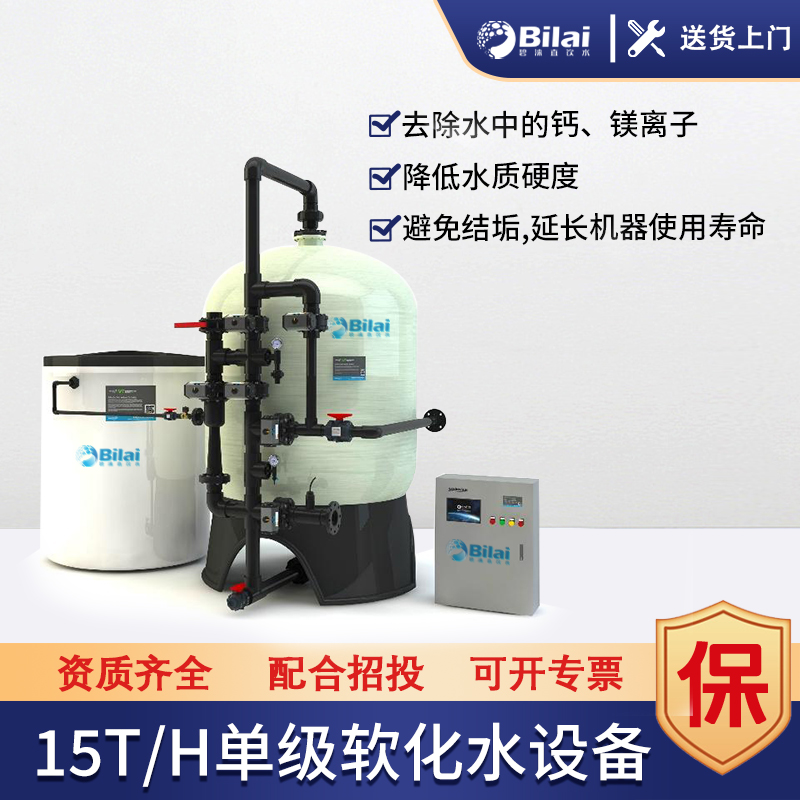 15T单级软化水设备